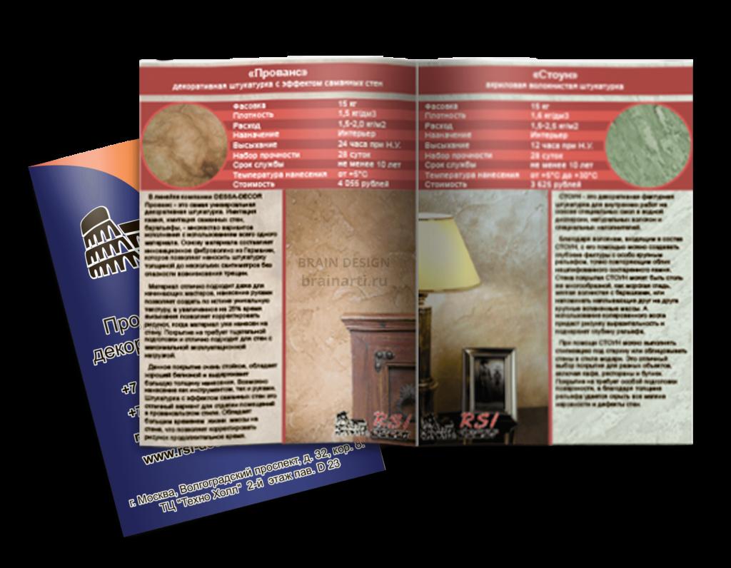 дизайн каталога, брошюры